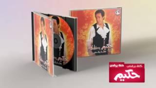 Hakim - Kolo Yor2os | حكيم - كله يرقص