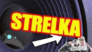 uamee - STRELKA