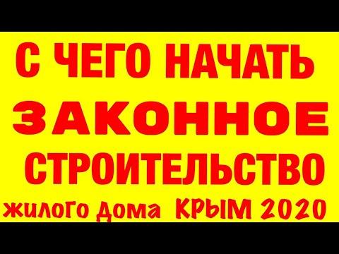 , title : 'Все про уведомление о строительстве . Разрешение на строительство жилого дома Крым 2020'