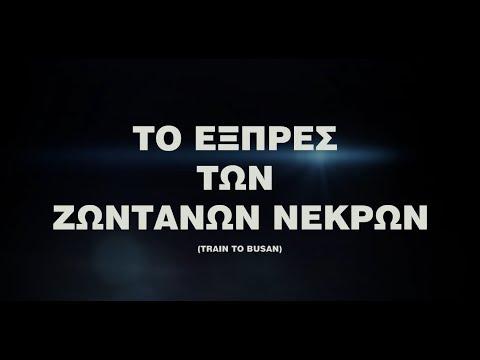 Το Εξπρές των Ζωντανών Νεκρών - Official Trailer