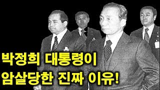 박정희가 암살 당한 이유? (허경영 강연중)
