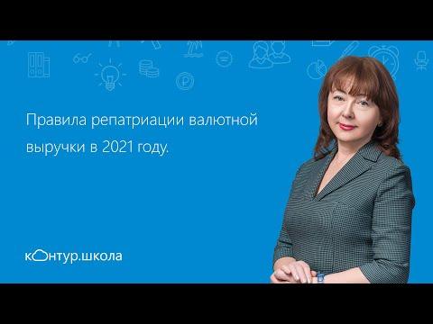 Правила репатриации валютной выручки в 2021 году