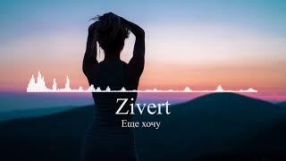 Zivert - Ещё хочу