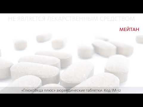 «ГлюкоВеда плюс» аюрведические травяные таблетки, 60 шт. Indo Medica MeiTan