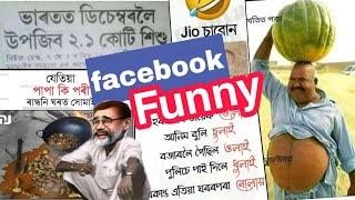 Facebook Full Funny😂 Assamese Memes Video || TRBA ENTERTAINMENT