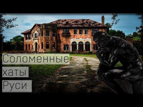 Соломенные хаты Руси