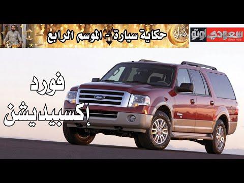 فورد إكسبيديشن | حكاية سيارة الحلقة 4 | الموسم 4 | بكر أزهر