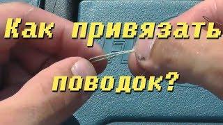 Как привязать поводок на щуку к основной леске