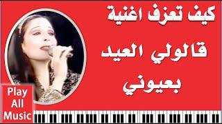 634- تعليم عزف اغنية قالوا لي العيد بعيوني - سلوى قطريب تحميل MP3
