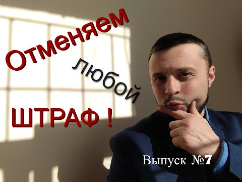 Отмена любого ШТРАФА. Все секреты юриста (выпуск №7, Юрист Масенков).