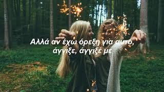 Aitana, Ana Guerra   Lo Malo Ft. Greeicy, TINI {Greek Lyrics}