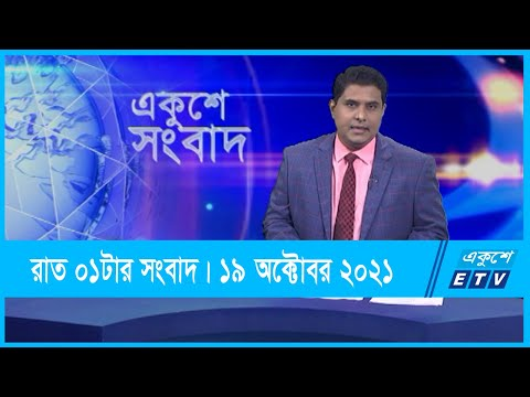 01 AM News || রাত ০১টার সংবাদ || 19 October 2021 || ETV News