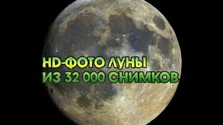 HD-фото Луны из 32 000 снимков