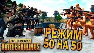 РЕЖИМ 50 НА 50 | ЛУЧШИЕ МОМЕНТЫ ПУБГ!