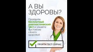 Бесплатный Диагностический Тест По Здоровью#omegasila #nspua