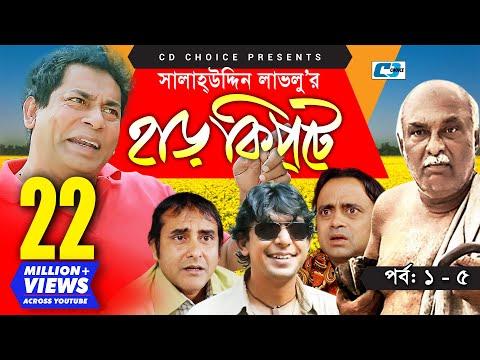 Download harkipte episode 01 05 bangla comedy natok mosharaf ka hd file 3gp hd mp4 download videos