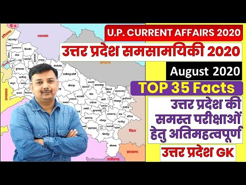 Complete UP Current Affairs (August 2020)/ Uttar Pradesh Special Current Affairs 2020