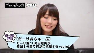 内田理央だーりおちゅーぶvol.11