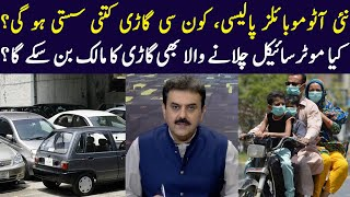 New Auto Mobile Policy Launch in Pakistan | News Night | 8 July 2021 | Lahore Rang