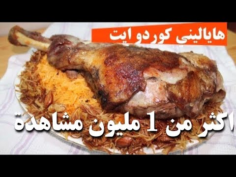 الطريقة التركية المشهورة لشواء اللحم