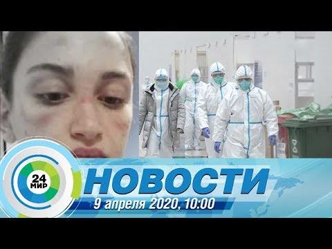 Новости 10:00 от 10.04.2020 видео