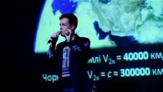 """""""Чорні діри та теорія відносності"""" - третя лекція проекту """"Quantum"""""""