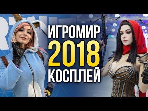 КОСПЛЕЙ и ДЕВУШКИ на ИГРОМИРЕ и COMIC CON RUSSIA 2018 – Игромания