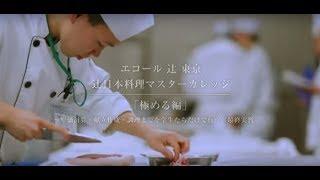日本料理だけを徹底的に!実践授業が魅力エコール辻東京辻日本料理マスターカレッジ