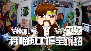 籽岷的VLOG 16 VR視頻 籽岷的工作室介紹