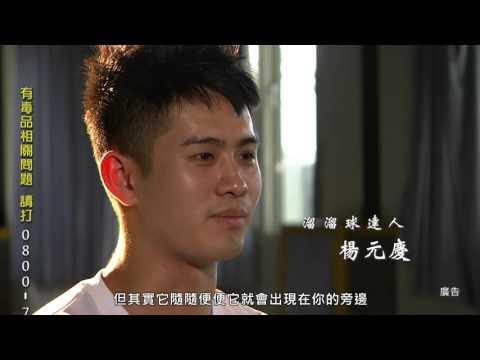 楊元慶-找到自己、溜轉人生(30秒版本)