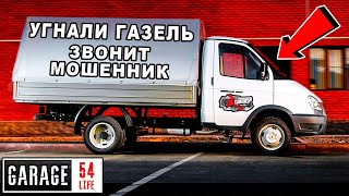 МОШЕННИК ТАКОГО НЕ ОЖИДАЛ - УГОН ГАЗЕЛИ Гараж 54