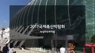 2017 한국국제축산박람회 녹십자수의약품