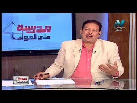 تاريخ 3 ثانوي حلقة 2 ( الحملة الفرنسية على مصر و الشام ) أ أحمد صلاح 09-09-2019