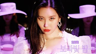 선미 (SUNMI) - 보라빛 밤 (pporappippam) Music Video