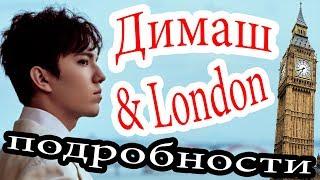 Димаш Кудайбергенов едет в Лондон. ПОДРОБНОСТИ концерта / Dimash Kudaibergenov in London