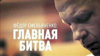 ФЕДОР ЕМЕЛЬЯНЕНКО. Главная битва