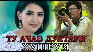 Наимчони Саидали - Нигина (Клипхои Точики 2018)