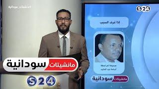 (أوامر قبض) - عمود الصحفي اسامة عبد الماجد - مانشيتات سودانية