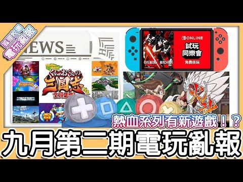赤狐分享2021 九月任天堂將推出的新遊戲及排名