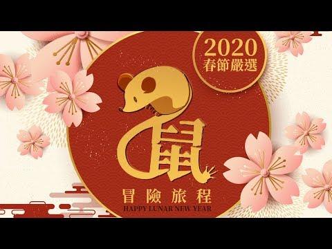 大地假期_2020春節嚴選