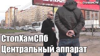 СтопХамСПб - Центральный аппарат