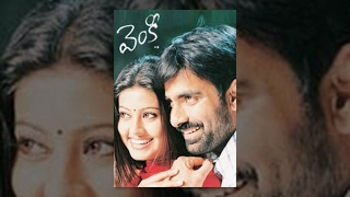 Venky | Full Length Telugu Movie | Ravi Teja, Sneha | Teluguone