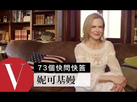 妮可基嫚 Nicole Kidman 曝光澳洲私人莊園|73個快問快答|VOGUE