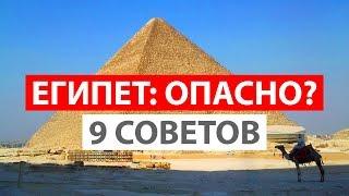 Опасно ли ехать в Египет? 9 советов туристам