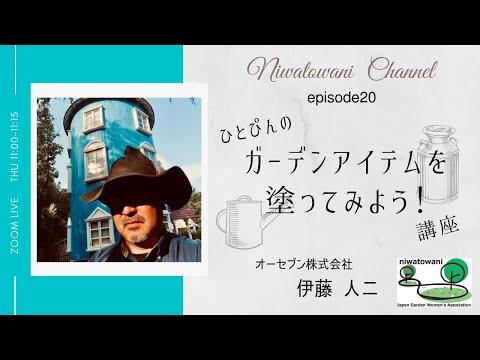 , title : '【第20回にわとわにZOOMライブ】ガーデンアイテムを塗ってみよう!
