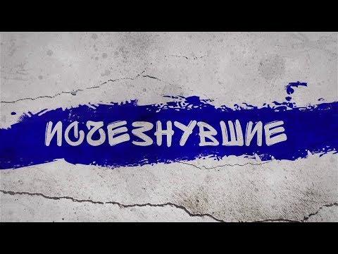 «Исчезнувшие»: «Волга» и «Тосно». Выпуск от 09.10.2019