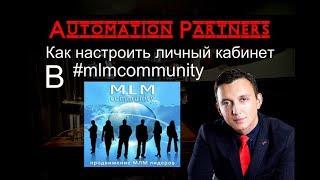 Знакомство с MLM сообществом и настройка личного кабинета.