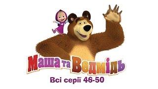 Маша та Ведмідь: всі серії підряд (46-50) Masha and the Bear
