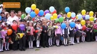 """Строительная группа """"Третий Рим"""" поздравила учеников города Михайловска с Днем знаний"""