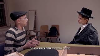 טריילר לזוכה פרס הסרט התיעודי הטוב ביותר בפסטיבל ירושלים
